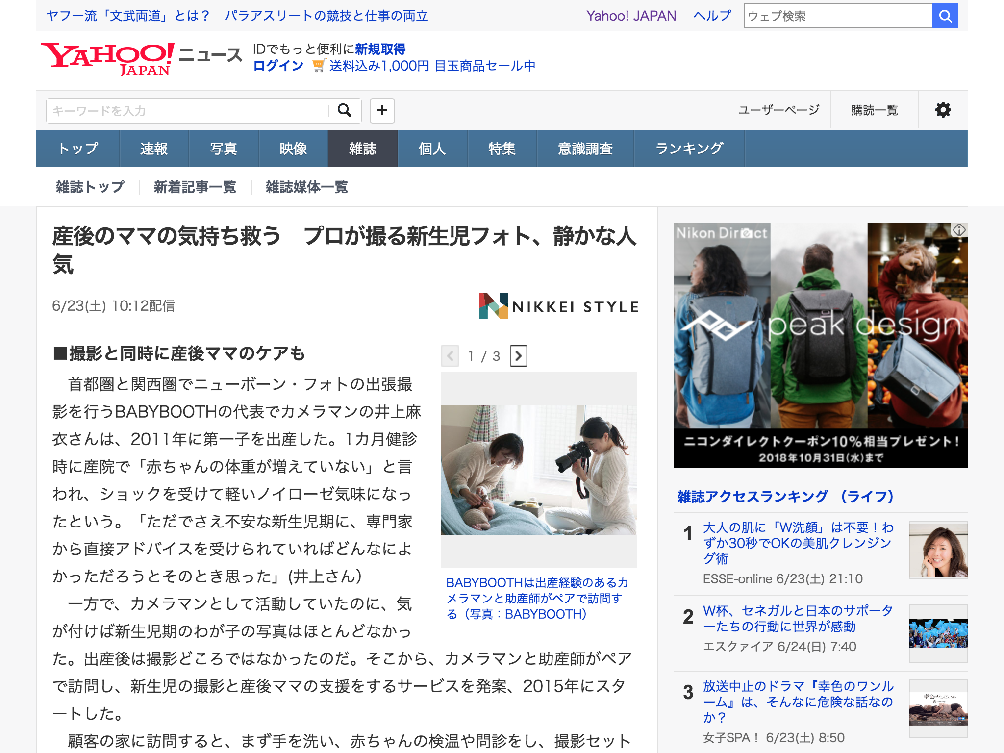 headlines.yahoo.co.jp_article_a=20180623-00000009-nikkeisty-life&p=2(iPad)